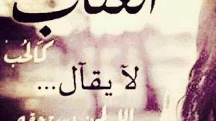 10 رسائل عتاب على عدم الاهتمام للحبيب جاهزة للتحميل Calligraphy Arabic Calligraphy Arabic