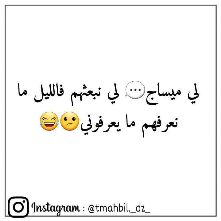 لا تبخلوا علينا باعجاب ولايك للصورة و متابعة صفحتنا ودعمنا للمزيد من التالق دون نسيان السطو Arabic Quotes Tumblr Creative Instagram Stories Arabic Quotes
