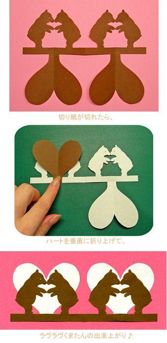 バレンタインの型紙をUPしましたので、 作り方を紹介いたします(^-^) ●ラヴラヴくまたんの切り紙● 作り方 めちゃくちゃ簡単です! (型紙では、背景のハートを少々大きく修正いたしました。) ●ハートをくぐるイルカの切り紙● 作り方 ハー...