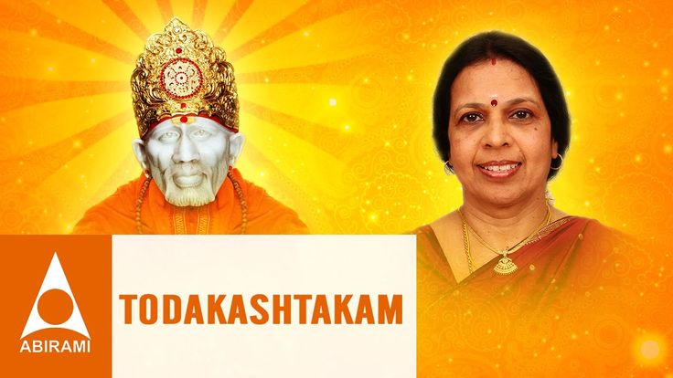 Todakashtakam - Bhakthi Manjari - Usha Seturaman - Sadhana Sargam - Hariharan - Lata Mangeshkar - Songs for Shirdi Sai Baba - sai baba songs - saibaba songs - saibaba bhajan - sai baba bhajan - shirdi sai baba songs - hindi sai baba song - shirdi - sai aarti - saibaba - sai mantra - god songs - om sai ram - omsairam - sai ram sai shyam - sab ka malik ek - sai baba bhajan by pramod medhi - sai aashirwad - sai baba tum do kadam bado - sai baba aarti - sai ram - top 12 sai baba bhajan - sai…