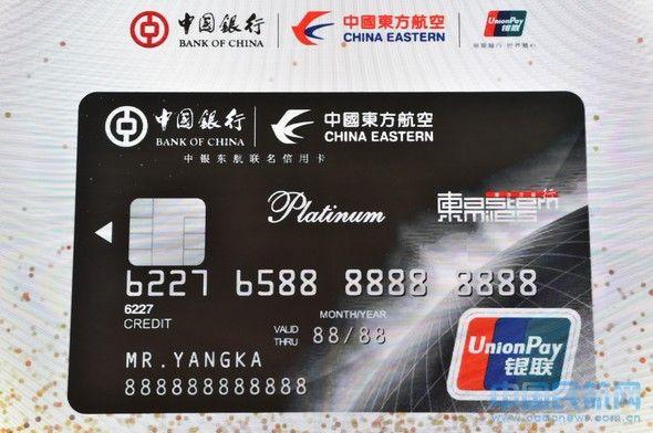China Eastern   UnionPay Platinum   Bank of China    东航携手中国银行、中国银联发布联名信用卡-中国民航网