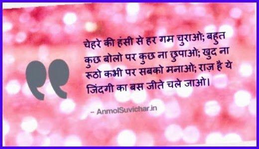 Inspiring Shayari : Chhehre Ki Hasi Se Har Gum Churao