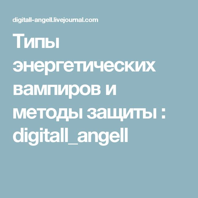 Типы энергетических вампиров и методы защиты : digitall_angell
