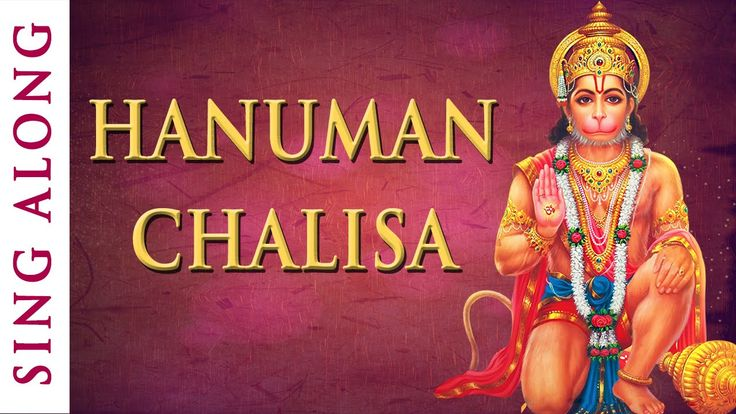 Hanuman Chalisa Full by Amey Date | Jai Hanuman Gyan Gun Sagar | Bhakti ...