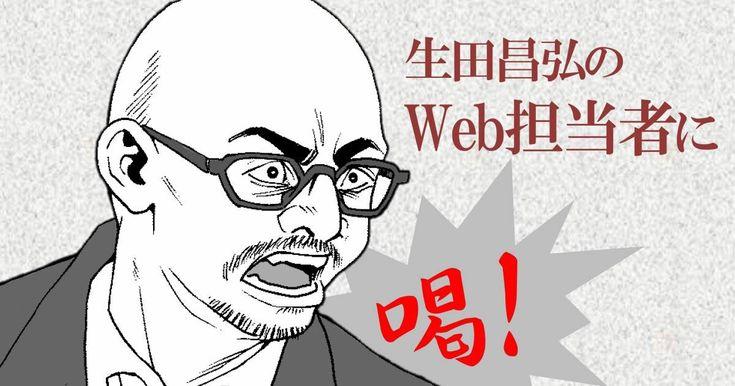 トップページばかり気にするWeb担当者に喝! サイト構築は「導線」と「動線」で考える | 生田昌弘の「Web担当者に喝!」 | Web担当者Forum