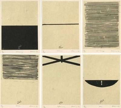 "Zarina Hashmi. Morning, Stillness, ""Loo"" (hot afternoon wind), Dew, Afternoon, Dawn. 1999. Woodblock prints."