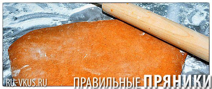 Тесто для печенья и тесто для пряников пошаговый рецепт домашнего приготовления теста для печения и пряников