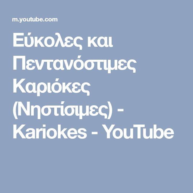 Εύκολες και Πεντανόστιμες Καριόκες (Νηστίσιμες) - Kariokes - YouTube