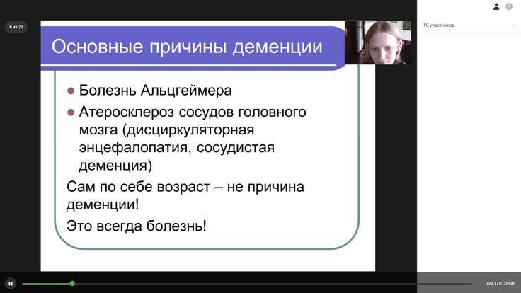 """Вебинар Марии Гантман """"Что такое деменция: причины, профилактика, признаки"""""""