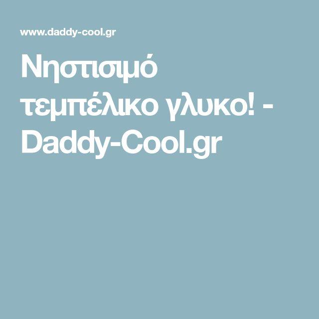Νηστισιμό τεμπέλικο γλυκο! - Daddy-Cool.gr
