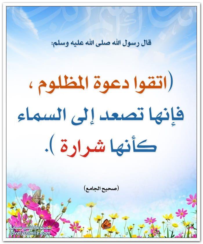 الظلم المظلوم Salaah Beautiful Teeth Arabic Calligraphy