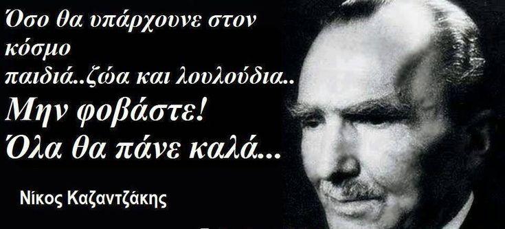 Σοφά, έξυπνα και αστεία λόγια online : Νίκος Καζαντζάκης