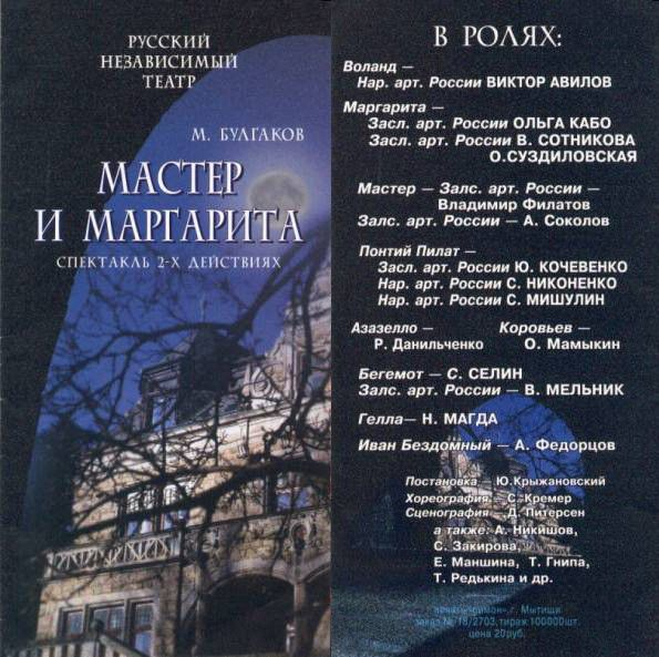 2003 - Russian Independent Theatre, Moscow, Russian Federation