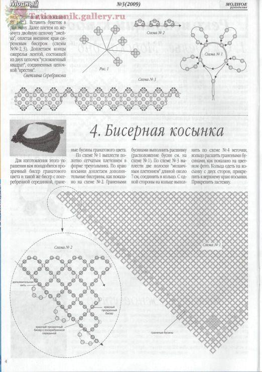 бисероплетение косынка снегопад схемы: 11 тыс изображений найдено в Яндекс.Картинках