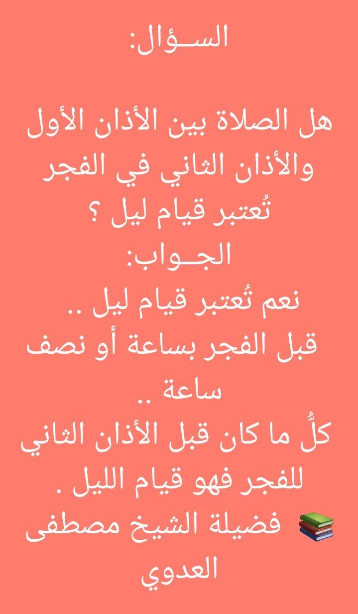 السؤال هل الصلاة بين الأذان الاول والأذان الثاني في الفجر تعتبر قيام ليل الجواب نعم تعتبر قيام ليل قبل الفجر ساعة أو نصف ساعة In 2021 Islam Quran Prayers Quran