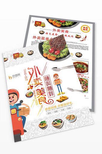 Fashion Fresh Takeaway Food Promotion Flyer Pikbest Templates