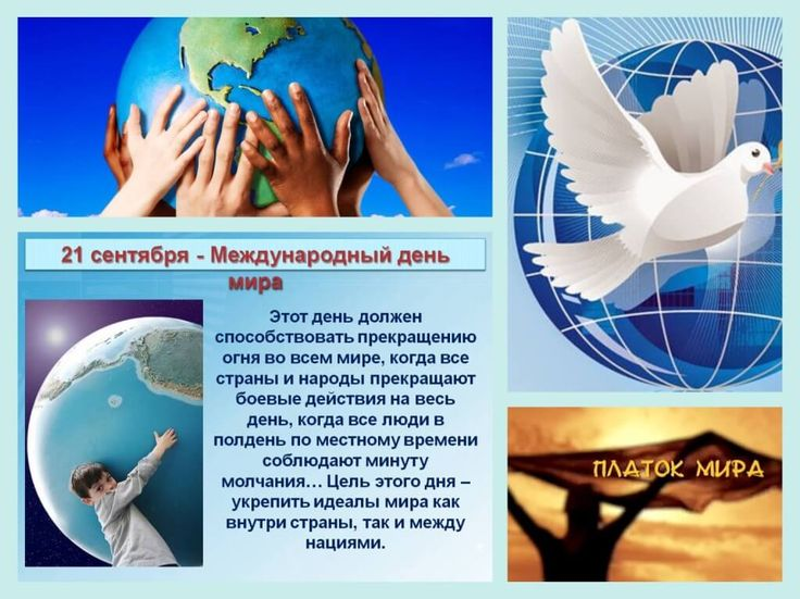 интерьере картинки ко дню мира 21 сентября версию
