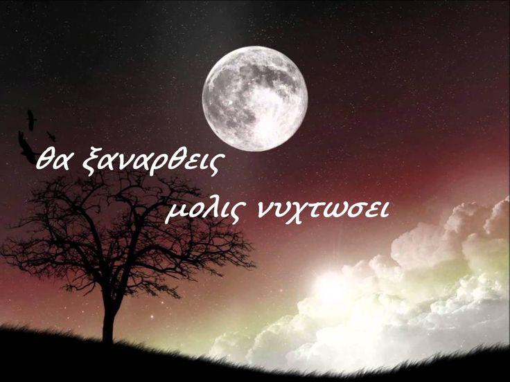 Αλκίνοος Ιωαννίδης - Όνειρο ήτανε (+playlist)