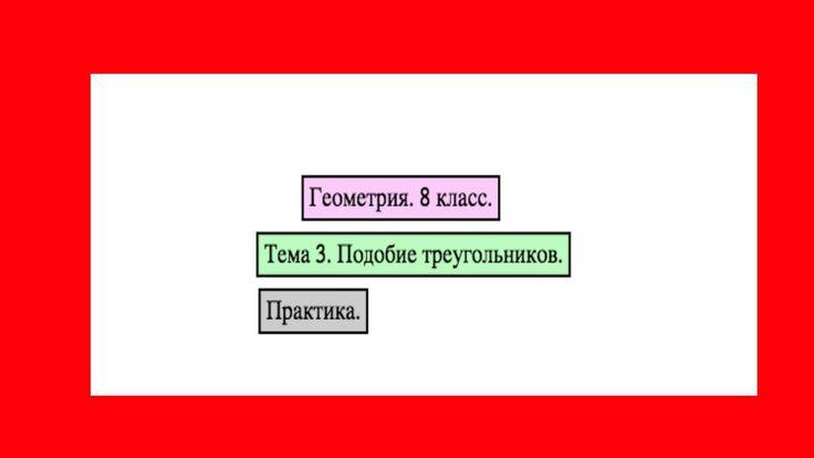Геометрия. 8 класс. Тема 3: Подобные треугольники. Практика