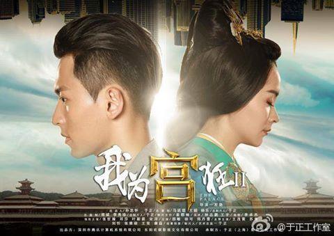 Phim Cung Tỏa Lưu Ly |Tôi Cuồng Vì Cung |Phần 2