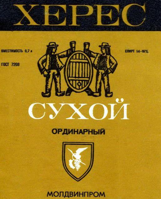 Мой город Кишинёв: 100 винных этикеток МССР