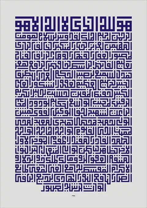 "Arabic calligraphy ""cubism"" Names of Allah"
