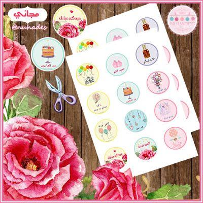 Nuha Des توزيعات وكروت عيديات لعام 1438هـ صباح الخير صباح الـ15 من رمضان ربي يبلغكم جميعا ليلة القدر ويغفر لنا اج Eid Mubarak Stickers Eid Stickers Eid Cards