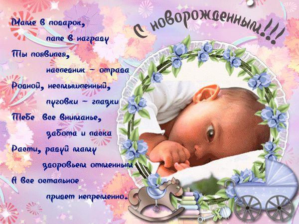 Картинки для поздравления рождения ребенка, годовщиной свадьбы красивые