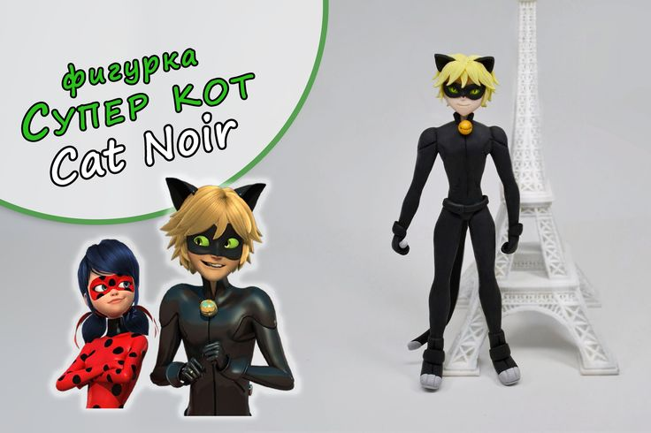 Фигурка Супер Кот ❤️ Cat Noir (Леди Баг, Lady Bug) Полимерная глина маст...