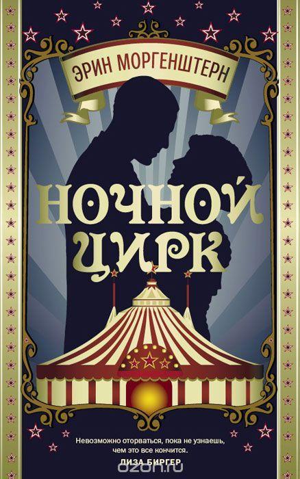 Эрин Моргенштерн - Ночной цирк » UPSKY.RU - Скачать мировые книги бестселлеры, электронные книги