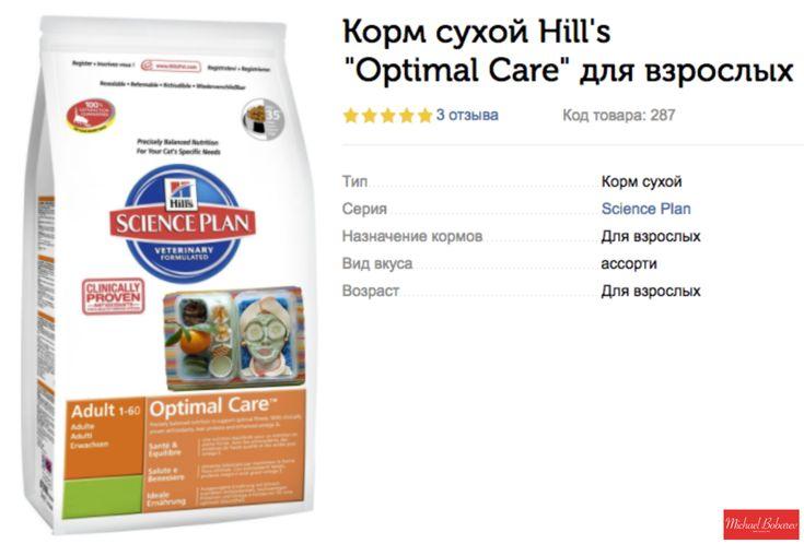 Корм сухой для взрослых / dry feed for adults #корм #сухой #длявзрослых #hills #диета #питание #здоровоепитание