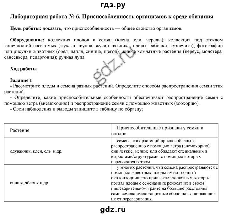 на по по решебник биологии работам лабораторным 6 белорусском класс