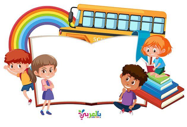 School Border Frames Free Printable Frame School Forms Kids بالعربي نتعلم School Images School Border Kids Graphics