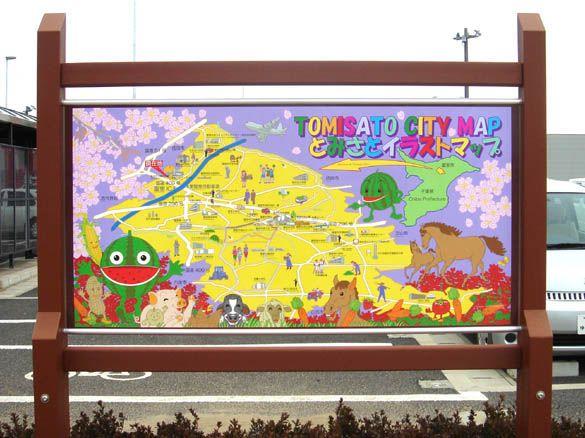 「とみさとイラストマップ案内板」1985mmX990mm 富里市役所 2010年(平成22年)