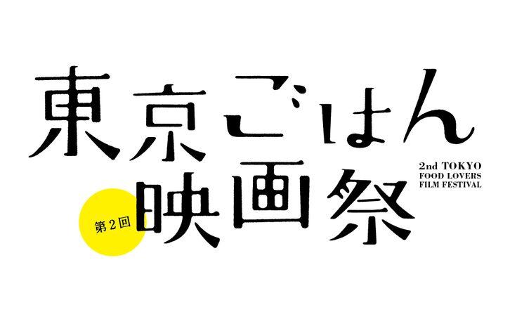 東京ごはん映画祭 Tokyo Gohan Film Festival logo