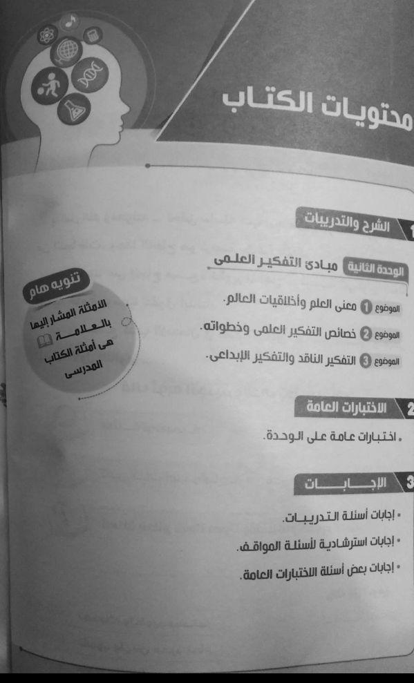 تحميل كتاب مبادئ الإدارة pdf