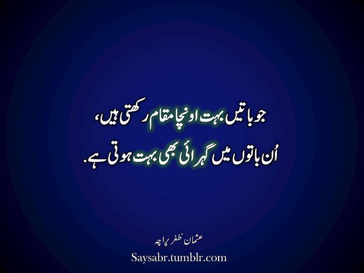 #Mehshar Insan ki zubaan jhoot nahin bolti, Insan jhoot bolta hai… Aur jab zubaan bolna shuru hogi to who sach hi bolay gi.