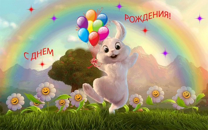 АНИМАЦИОННЫЕ GIF ОТКРЫТКИ С ДНЕМ РОЖДЕНИЯ ДЕТЯМ! Happy birthday!Анимационные открытки Flash открытки картинки с Днем Рождения, стихи, тосты с Днем Рождения скачать бесплатно