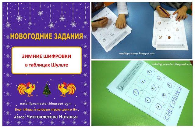 ЗИМНИЕ ШИФРОВКИ в ТАБЛИЦАХ ШУЛЬТЕ :: Игры, в которые играют дети и Я