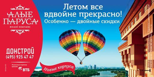 Артоника - Донстрой, Летняя кампания ЖК «Алые Паруса» 2014