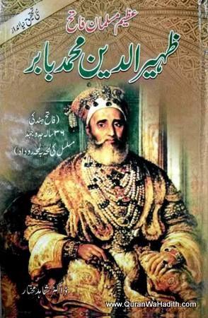 Zaheeruddin Babar History In Ebook Download
