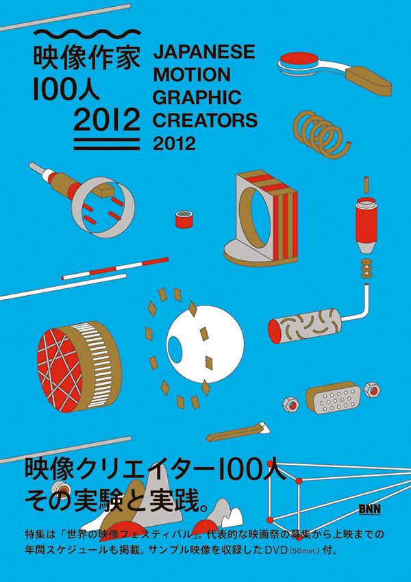 CBCNET: TOPIC» 映像の現場で新しい表現を模索する、クリエイタ—100人を紹介する書籍『映像作家100人 2012』