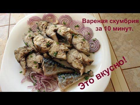 Быстрый рецепт очень вкусной скумбрии. 10 минут и готово! - YouTube