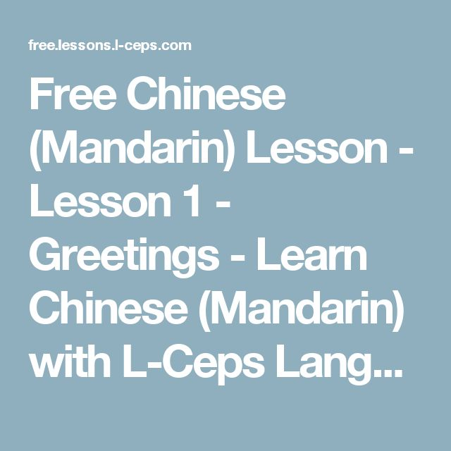 Beyond Ni Hao: Chinese Language Lessons for NYC