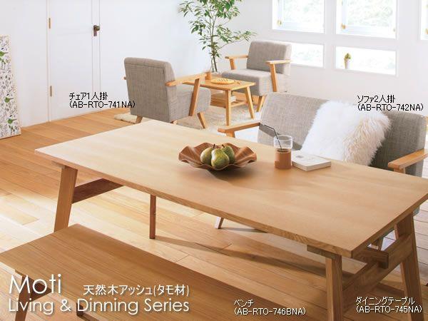 リビングダイニング兼用セット(天然木アッシュ/タモ材) 家具通販のeインテリア