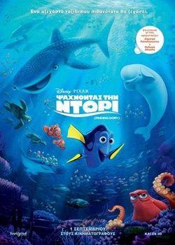 Η Έλεν ντε Τζενέρις δίνει τη φωνή της στην Ντόρι, το αγαπημένο ψαράκι από την δημοφιλέστατη ταινία κινουμένων σχεδίων της Pixar Animation «Ψάχνοντας τον Νέμο», στο σίκουελ που έχει αυτή τη φορά τίτ…