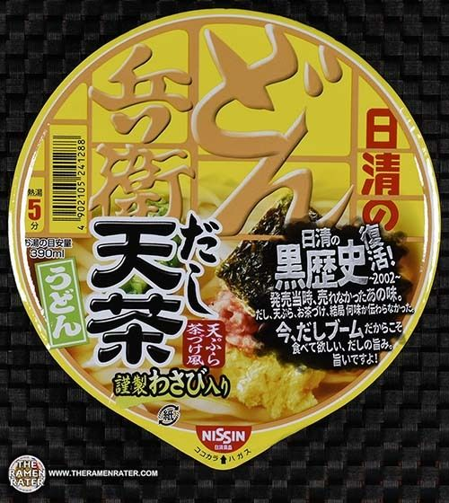 The Ramen Rater reviews a tempura udon with wasabi flavor got at Uwajimaya - a Japanese grocery store located in Seattle, Washington