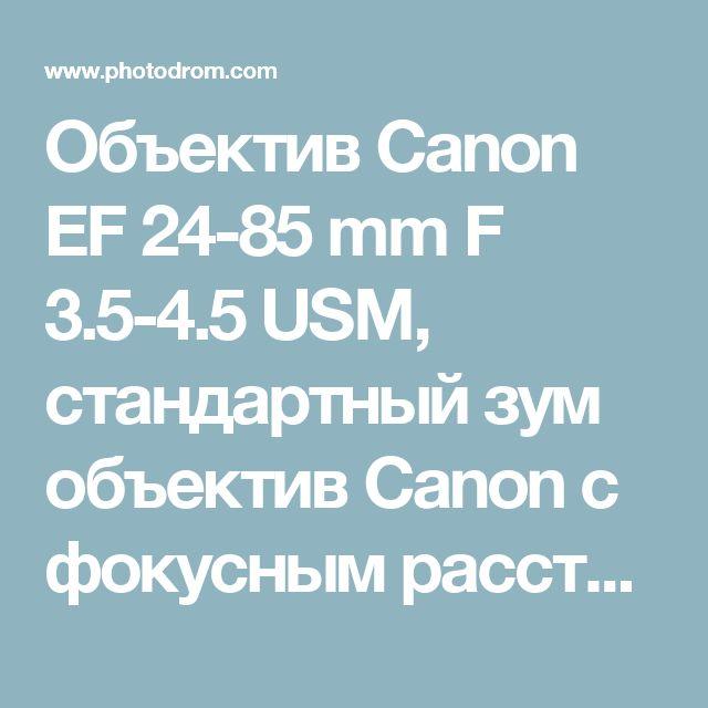 Объектив Canon EF 24-85 mm F 3.5-4.5 USM, стандартный зум объектив Canon с фокусным расстоянием 24 - 85 mm и светосилой f/3,5-4,5