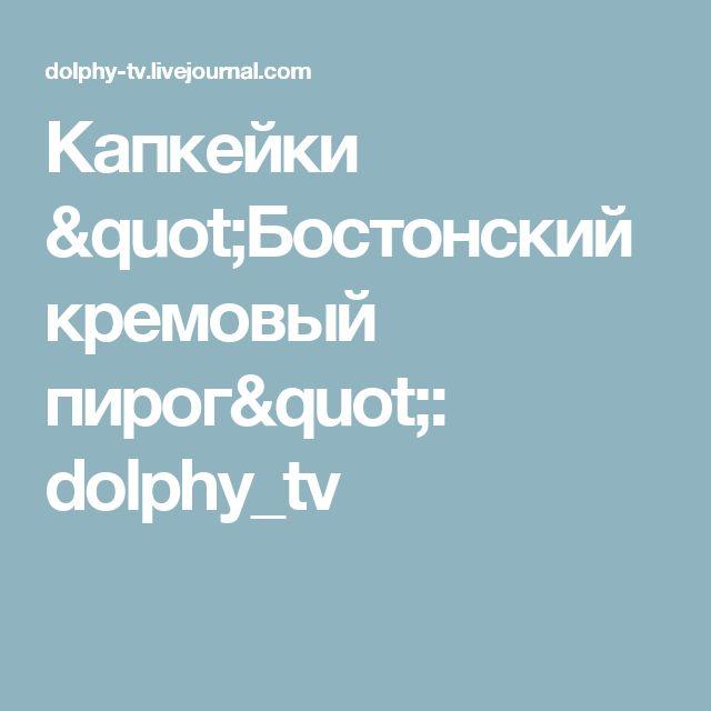 """Капкейки """"Бостонский кремовый пирог"""": dolphy_tv"""