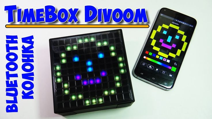 Беспроводная bluetooth колонка TimeBox Divoom